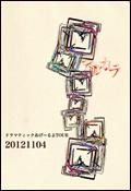 http://arukara.net/pc/imgs/disco/d_20121104.jpg