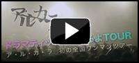 20121104 -ドラマティックあげーるよTOUR-